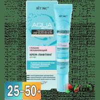 Aqua Active - КРЕМ-ЛИФТИНГ  для век Глубоко Увлажняющий 20мл