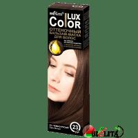Color LUX с маслом арганы и фитокератином - Оттеночный БАЛЬЗАМ-МАСКА для волос ТОН 23 темно-русый