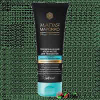 МАГИЯ МАРОККО - Преображающий крем-актив для похудения с SymFit™ и маслом черного тмина