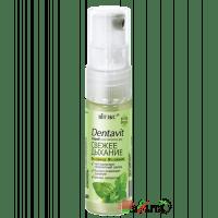 Dentavit - Спрей для полости рта
