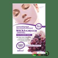 Маски сухие - МАСКА-смусси на розовой глине для лица, шеи и декольте