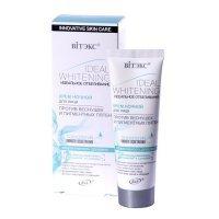 Ideal Whitening - Крем ночной отбеливающий для лица против веснушек и пигментных пятен с технологией «умного» осветления кожи
