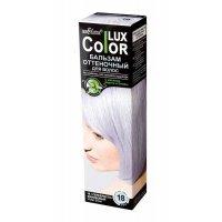 Оттеночный бальзам для волос «COLOR LUX» тон 18