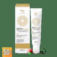 MEZOcomplex - МезоСЫВОРОТКА для лица Комплексное омоложение 50+