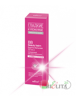 ГЛАДКИЕ и УХОЖЕННЫЕ - BB Бьюти-бальзам 12 в 1 несмываемый для всех типов волос