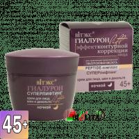 Гиалурон LIFT - Крем для лица, шеи и декольте НОЧНОЙ 45+