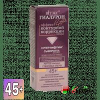Гиалурон LIFT - Сыворотка для лица Моментальный эффект 45+