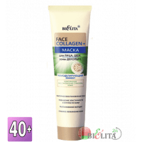 FACE & HAIR Collagen+ - Маска для лица, шеи, зоны декольте
