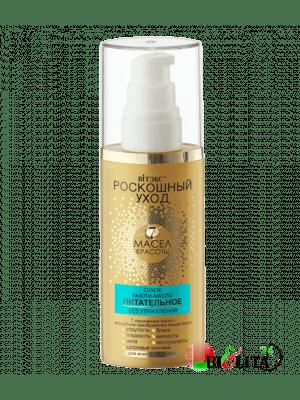 Роскошный уход - 7 масел красоты - Сухое бьюти-МАСЛО питательное БЕЗ УТЯЖЕЛЕНИЯ для всех типов волос