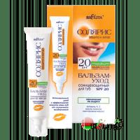 СОЛЯРИС - БАЛЬЗАМ-УХОД солнцезащитный для губ SPF 20 Увлажнение. УФ-защита
