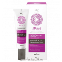 MEZO HAIR COMPLEX - МезоСыворотка-интенсив несмываемая Быстрый рост и идеальная длина волос