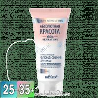 Абсолютная красота - Skin Sensation - Корректирующий флюид-сияние для лица