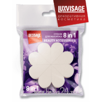 LUXVISAGE - Спонж для макияжа 8 in 1