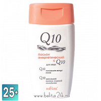 Q10 - Лосьон энергетический с Q10 для лица