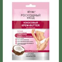 Роскошный уход САШЕ с еврослотом - РОСКОШНЫЙ УХОД Кокосовый КРЕМ-BUTTER для тела и рук с маслами кокоса и персика