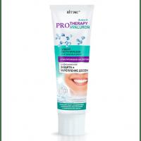 Dentavit PRO Therapy - Зубная паста-бальзам с гиалуроновой кислотой ЗАЩИТА И УКРЕПЛЕНИЕ ДЕСЕН