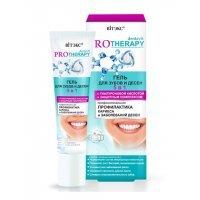 Dentavit PRO Therapy - Гель для зубов и десен ПРОФИЛАКТИКА КАРИЕСА И ЗАБОЛЕВАНИЙ ДЕСЕН