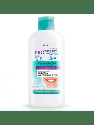 Dentavit PRO Therapy - Ополаскиватель для полости рта с гиалуроновой кислотой ЗАЩИТА И УКРЕПЛЕНИЕ ДЕСЕН