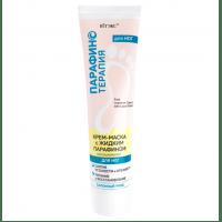 Парафинотерапия - Крем-маска с жидким парафином для ног несмываемая
