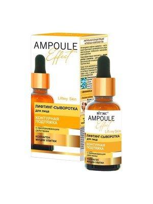 AMPOULE Effect - Лифтинг-сыворотка для лица КОНТУРНАЯ ПОДТЯЖКА с омолаживающим действием