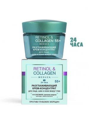 RETINOL&COLLAGEN meduza - Разглаживающий КРЕМ-КОНЦЕНТРАТ для лица, шеи и кожи вокруг глаз,55+,24 ч