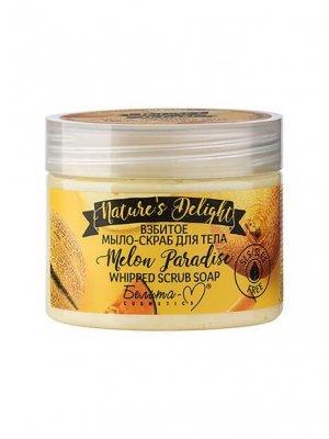 NATURE'S DELIGHT - Взбитое мыло-скраб для тела Melon Paradise