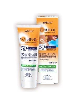 СОЛЯРИС - Крем-экран солнцезащитный для особо чувствительных участков кожи SPF 50+ ЛОКАЛЬНАЯ ЗАЩИТА
