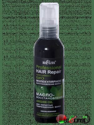 Professional HAIR Repair - МАСЛО-восстановление ARGAN OIL для пористых поврежденных волос