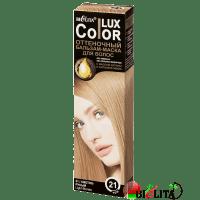 Color LUX с маслом арганы и фитокератином - Оттеночный БАЛЬЗАМ-МАСКА для волос ТОН 21 светло-русый