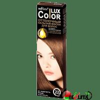 Color LUX с маслом арганы и фитокератином - Оттеночный БАЛЬЗАМ-МАСКА для волос ТОН 22 золотисто-русый