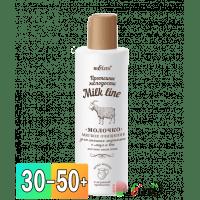 Milk Line / Протеины молодости - Молочко для снятия макияжа с лица и век МЯГКОЕ ОЧИЩЕНИЕ для всех типов кожи