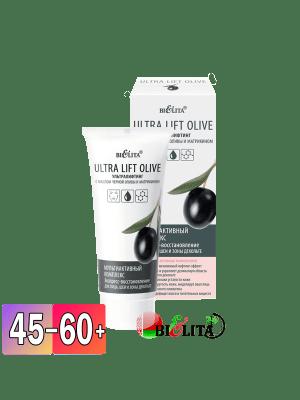 ULTRA LIFT OLIVE - Мультиактивный комплекс Экспресс - восстановление для лица, шеи и зоны декольте