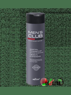 MEN'S CLUB - ШАМПУНЬ-КОНДИЦИОНЕР для всех типов волос Свежесть и укрепление