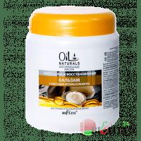 Oil Naturals - Бальзам с маслами АРГАНЫ и ЖОЖОБА Укрепление и Восстановление