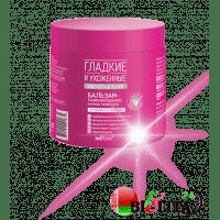 ГЛАДКИЕ и УХОЖЕННЫЕ - Бальзам-ламинирование для всех типов волос
