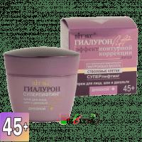 Гиалурон LIFT - Крем для лица, шеи и декольте ДНЕВНОЙ 45+