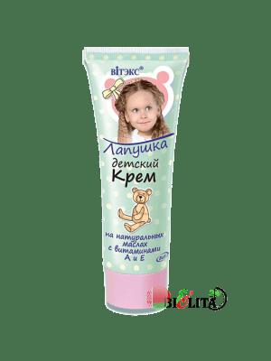 Лапушка - Детский крем на натуральных маслах с витаминами А и Е