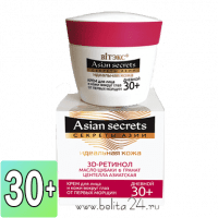 Asian secrets Секреты Азии - КРЕМ для лица и кожи вокруг глаз ОТ ПЕРВЫХ МОРЩИН дневной 30+