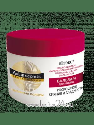 Asian secrets Секреты Азии - БАЛЬЗАМ для волос «РОСКОШНОЕ СИЯНИЕ И ГЛАДКОСТЬ»