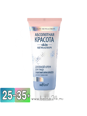 """Абсолютная красота - Skin Sensation - Дневной крем для лица """"Защитный экран красоты"""""""