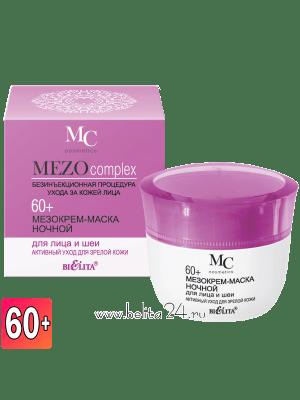 MEZOcomplex 60+ - МЕЗОкрем-маска ночной для лица и шеи 60+ Активный уход для зрелой кожи