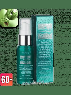 GREEN SNAKE - Активная лифтинг-сыворотка для лица с пептидом змеиного яда – альтернатива инъекциям 60+