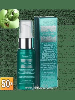 GREEN SNAKE - Активный концентрат для лица с пептидом змеиного яда и коллагеном для коррекции глубоких морщин 50+