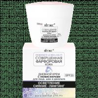 Совершенная Фарфоровая кожа - ДНЕВНОЙ крем с ЛЮМИСФЕРАМИ для лица, шеи, декольте SPF 20