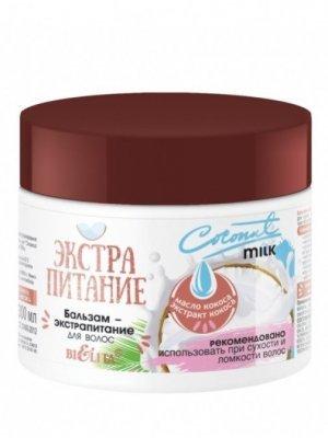 ЭКСТРАПИТАНИЕ - Бальзам-экстрапитание для волос «Coconut Milk»