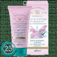 YOU & NATURE - Крем-комфорт дневной 25+ для чувствительной кожи лица и век