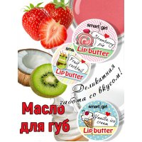 """Масло для губ - Lip butter от """"Smart girl"""""""