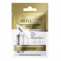 """MEZOcomplex - Патч-маска для кожи вокруг глаз «Интенсивное восстановление. От припухлостей и темных кругов под глазами. Альтернатива блефаропластики"""""""