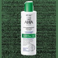 Skin AHA Clinic - Отшелушивающий ЛОСЬОН для лица с ФРУКТОВЫМИ КИСЛОТАМИ