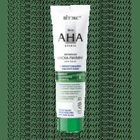 Skin AHA Clinic - Активная МАСКА-ПИЛИНГ для лица с ФРУКТОВЫМИ КИСЛОТАМИ